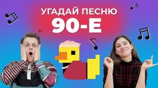 УГАДАЙ ПЕСНЮ | Русские хиты 90-х | Hi-Fi, Агутин и др.