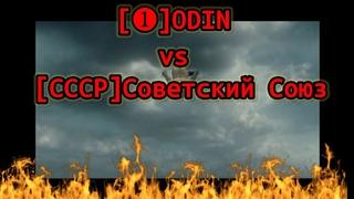 🔴WarRobots - [❶]ODIN vs [СССР]СОВЕТСКИЙ СОЮЗ🔴