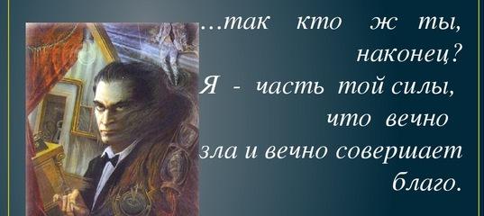 Иоганн Вольфганг Гете. Фауст (пер.Н.Холодковский)