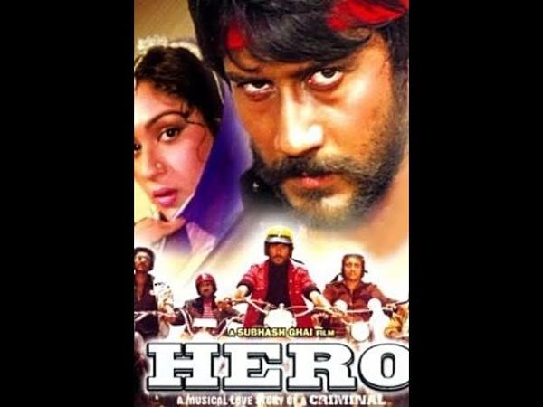 ЗаложницаHero (1983)- Минакши Шешадри в главной роли!
