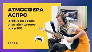 Атмосфера Аспро: IT-офис на Урале, опыт айтишников, рок и PS5