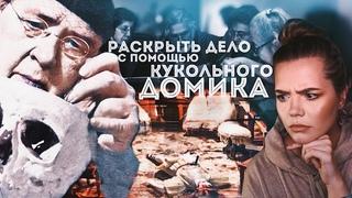 «УБИЙСТВА – ЕЁ ХОББИ» feat. Agatha Christie / Френсис Ли, мать криминалистики и кукольные домики