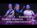 Первый совместный концерт Христо Кирилова и Ксении Чер 23.10.2019 в клубе Москва