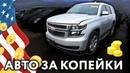 Аукцион битых автомобилей в США Аукцион Copart в Америке S01E28