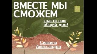 """""""Азбука экологии"""",  экологический проект МБОУ СШ № 18"""