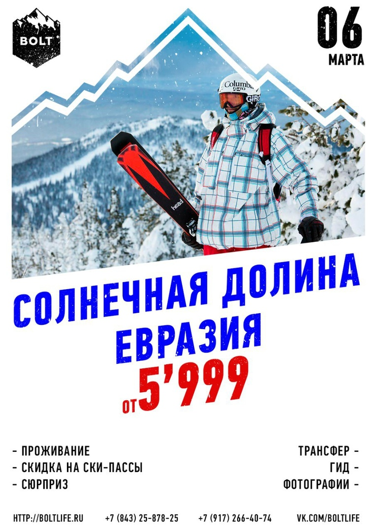 Афиша Казань Солидол & Евразия! BOLT 2 ночи, 3 дня катания!