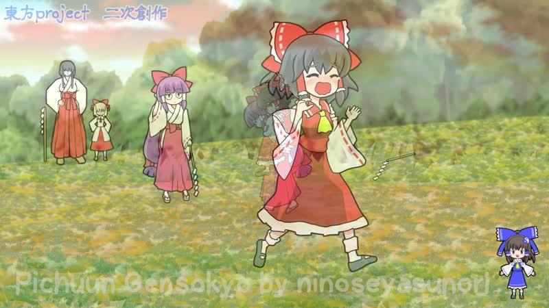 Питуне Генсокё Вступление аниме