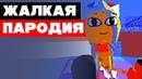 Обзор Spark The Electric Jester ft. Ракообразная