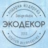 ЭКОДЕКОР  Фоторамки   Медальницы   Хэштеги