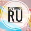 RussMode - территория женской моды