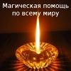 Магическая помощь Борислава