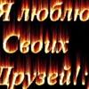 Vse-Moi-Druzya Navsegda