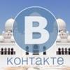 Ислам ВКонтакте