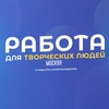 Работа для творческих людей (Москва)