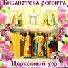 ♪♫♪♪ Библиотека Регента ♫♪♪♫ Церковный Хор ♫♪♪