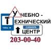 """Автошкола """"УТЦ"""" Самара"""