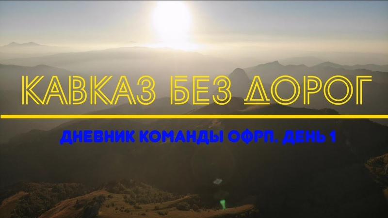 Кавказ без дорог 1 й день Дневник команды ОФРП