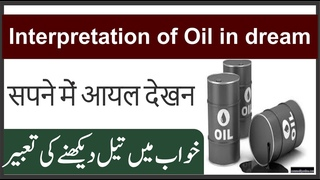 Interpretation of Oil in dream    सोने में तेल देखना    خواب میں تیل دیکھن&
