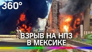 Взрыв и пожар на нефтеперерабатывающем заводе в Мексике