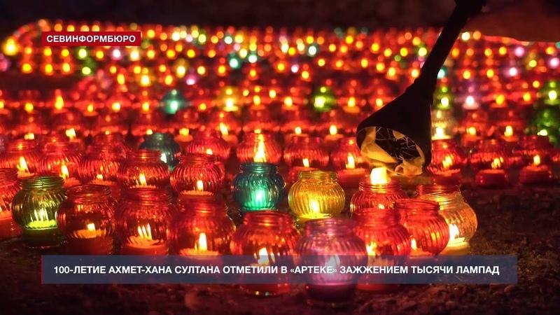 100 летие Амет Хана Султана отметили в Артеке зажжением тысячи лампад