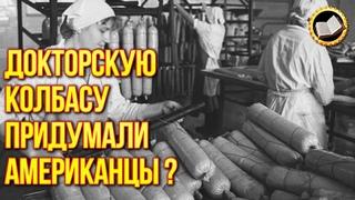 Лучшая еда СССР, созданная в Америке. Советские продукты родом из США