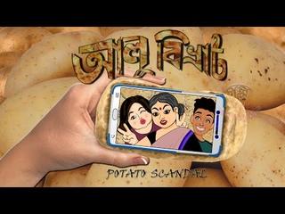Aloo Bivrat | Bengali cartoon Potato Scandal | Bangla Golpo l Bangla Cartoon | Golpo fun cartoon