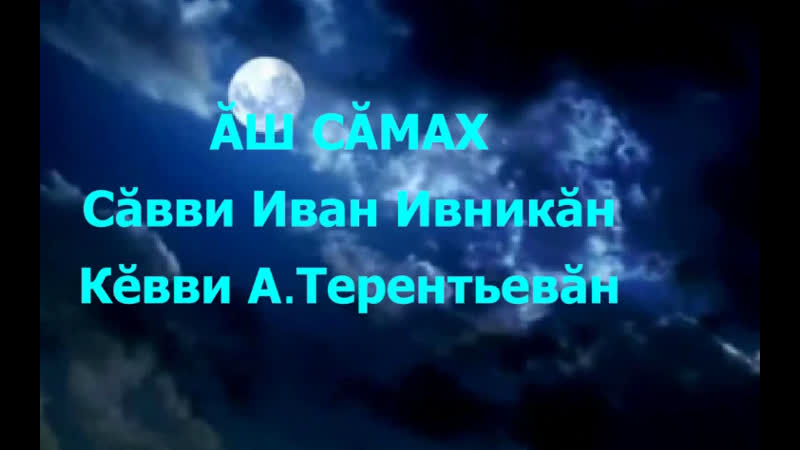 Ăшă сăмах_(Иван Ивник_А.Терентьев)