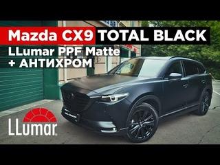 Полная оклейка Mazda CX-9 в матовую полиуретановую пленку LLumar Matte.