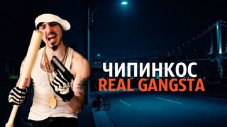 Чипинкос - REAL GANGSTA