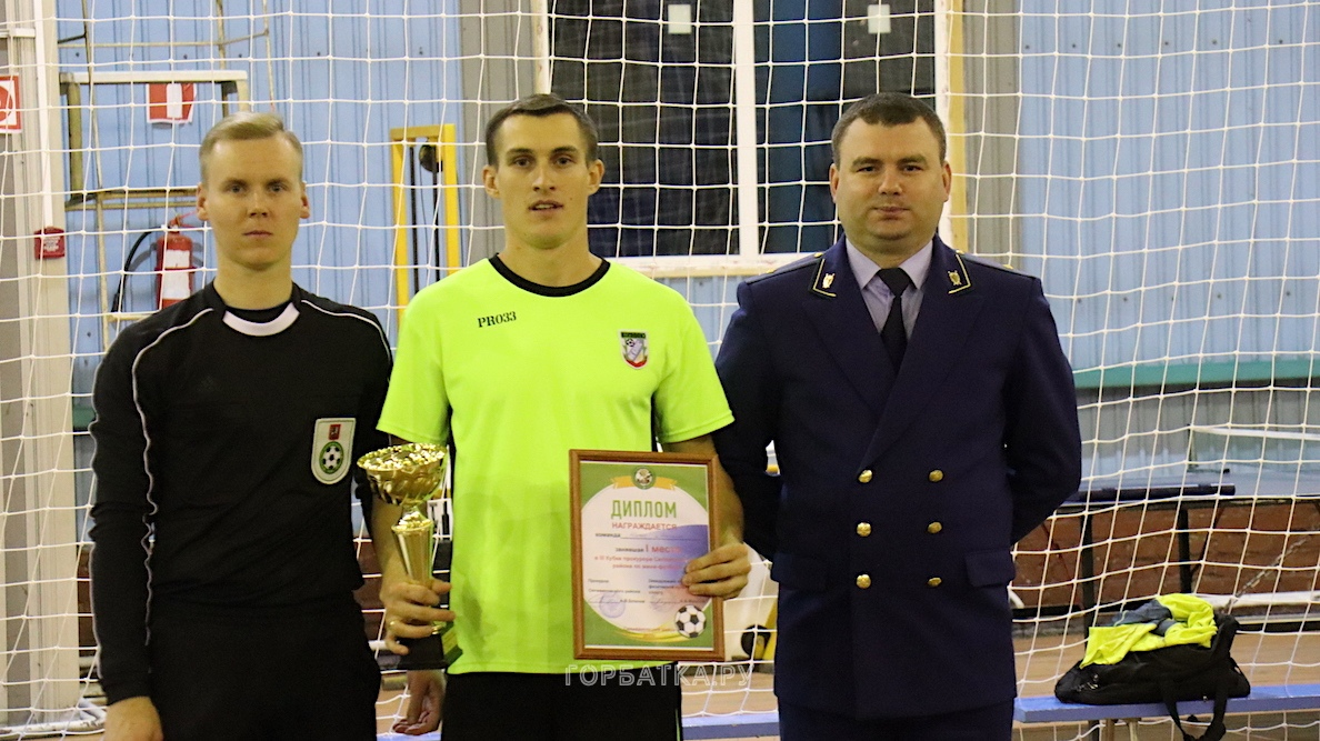 Турнир по мини-футболу на Кубок прокурора Селивановского района-2020