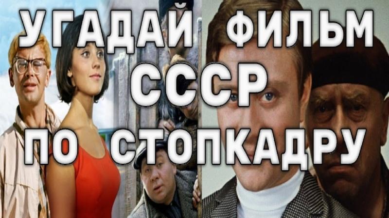 Угадай фильм по стопкадру 7 Лучшие Советские фильмы Тест на киномана