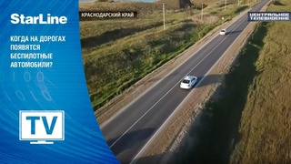 [НТВ] Когда на дорогах появятся беспилотные автомобили?