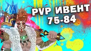 PVP Ивент 75-84 Forsaken World Rebirth / ГарадFW форсакен ворлд