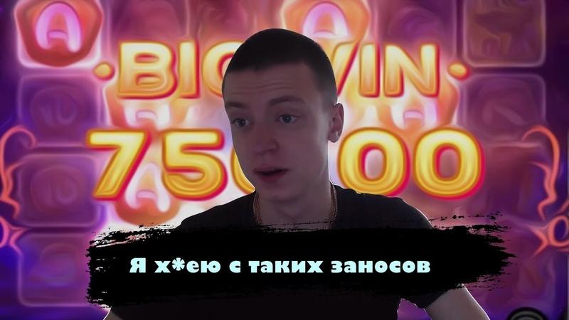 MELLSTROY ВЫИГРАЛ 250К В КАЗИКЕ СТАВКА 3 6К ПОСЛЕДНИЙ ДЕНЬ В СПБ