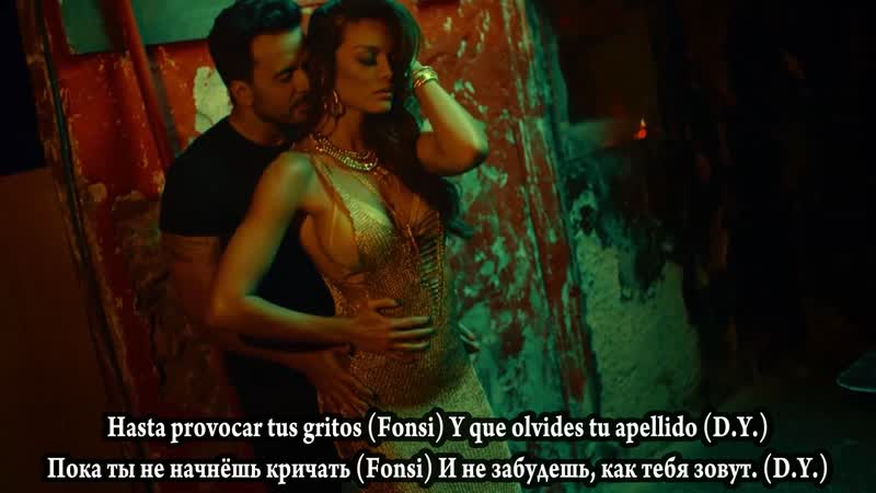 Luis Fonsi Despacito ft Daddy Yankee субтитры