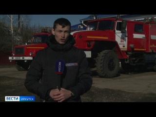 Пожарная часть необходима Иркутскому району, где за последнюю неделю сгорело пять домов