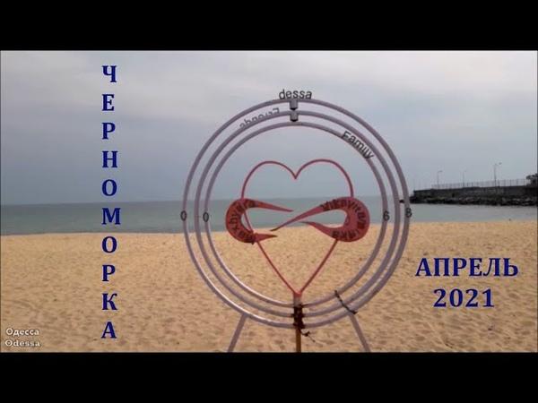 Черноморка Одесса апрель 2021