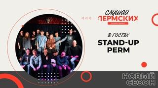 Слушай Пермских со Stand-Up Perm