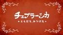 Чебурашка и крокодил Гена японский мульт