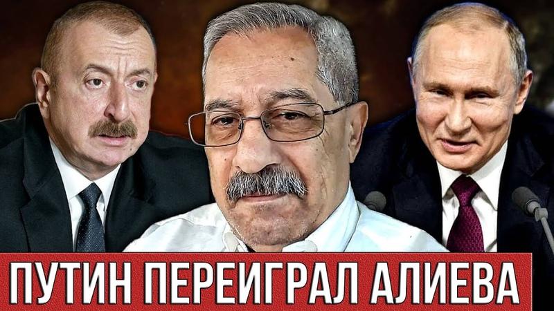 Азербайджанский Эксперт Алиев потерял Карабах навсегда Путин победил в чужой войне