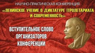 Открытие научной конференции «Ленинское учение о диктатуре пролетариата и современность»