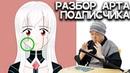 Советы мангаки Улучшаем андроида подписчика DokiDoki Drawing RUS