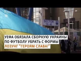 """""""Слава Украине"""" останется"""