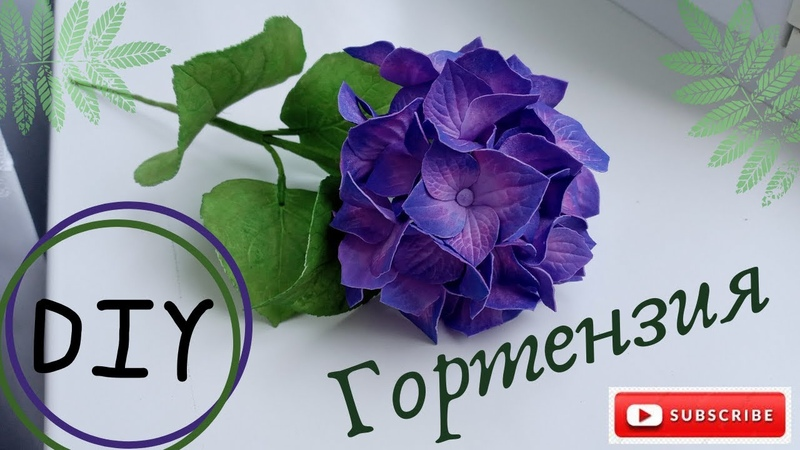 Шикарная гортензия из фоамирана очень просто Gorgeous hydrangea from foamiran is very simple