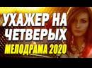 Прекрасный фильм о любви потрясет вас - УХАЖЕР НА ЧЕТВЕРЫХ Русские мелодрамы 2020 новинки