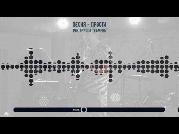 РОК ГРУППА КАМЕНЬ - ПРОСТИ l Альбом 2014 года l ХРИСТИАНСКИЙ РОК l ХРИСТИАНСКАЯ РОК МУЗЫКА (Audio)