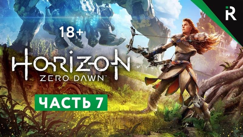 Horizon Zero Dawn Прохождение Часть 7 Месть Нора