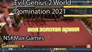 Evil Genius 2 World Domination 2021 золотая армия есть у злодея