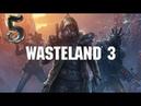 Прохождение Wasteland 3Разборка маленьком Вегасе5