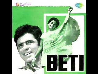Дочка / Beti (1969)